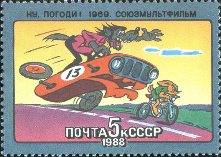 A public domain Soviet stamp celebrating the first episode of Nu Pogadi!
